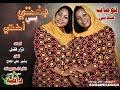 جديد تومات مدني بختي بي اختي اغاني سودانية -  New 2021