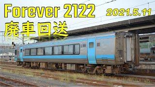 【JR四国 2000系 2122号廃車回送 2021.5.11】