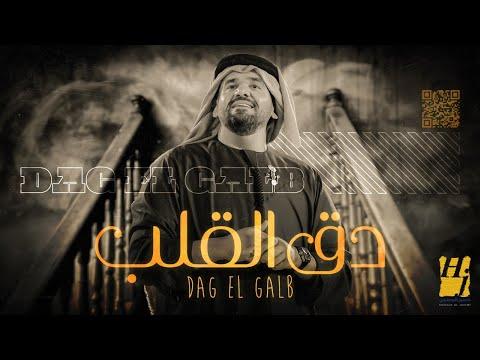 حسين الجسمي -  دق القلب ( حصريا ) | 2021 | Hussain Al Jassmi - Dag El Galb