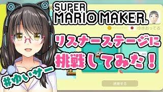 【マリオメーカー】巨大モグラに思わぬ大苦戦!?