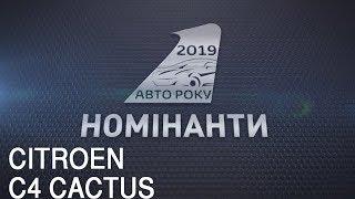 Авто Року-2019: Автопробіг, Citroen C4 (Сітроен С4)