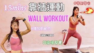 WALL WORKOUT | 15分鐘靠牆運動 |家居鍛鍊 |雕塑肌肉線條