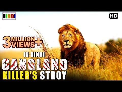 Animal Planet - 02 अब देखिये हिंदी में   Wild Life   Gangland Killers Story
