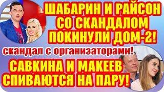 Дом 2 Свежие Новости ♡ 30 августа 2019. Эфир (5.09.2019).