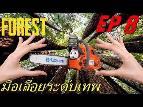BGZ - The Forest EP#8 หาเลื่อยไฟฟ้า Chainsaw