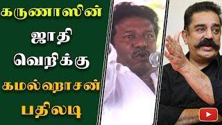 கருணாஸின் ஜாதி வெறிக்கு கமல்ஹாசன் பதிலடி - Kamal Haasan | Karunas | Thevan | Karunas MLA