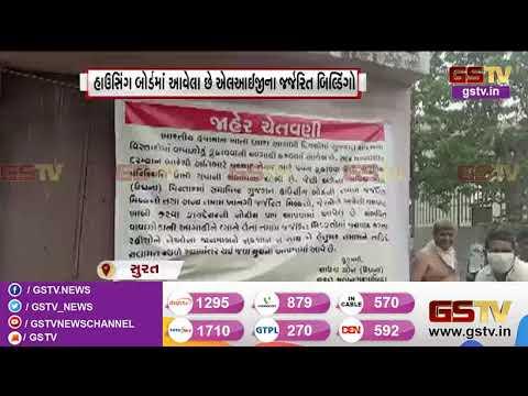 Surat : વાવાઝોડાની અસરના પગલે લોકોને સુરક્ષિત સ્થળે ખસેડાયા | Gstv Gujarati News