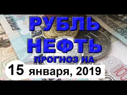 Курс доллара на сегодня, курс рубля на сегодня (обзор от 15 января 2019 года)