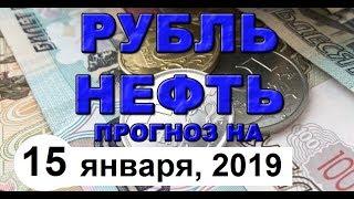 Смотреть видео Курс доллара на сегодня, курс рубля на сегодня (обзор от 15 января 2019 года) онлайн