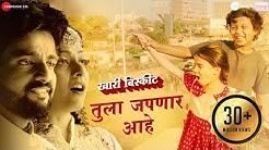 Tula Japnar Aahe | Khari Biscuit | Amitraj | Adarsh Shinde | Ronkini Gupta