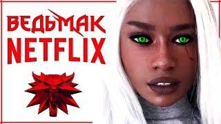 Я НЕ ПРАВ! Новый каст сериала Ведьмак от Netflix | Эмгыр и Йож, Борх и Зерриканки, Крах и Паветта