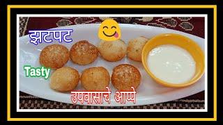 नवरात्री स्पेशल उपवासाचे आप्पे Instant Upvas Appe Fasting Recipe by Swadist Recipes In Marathi