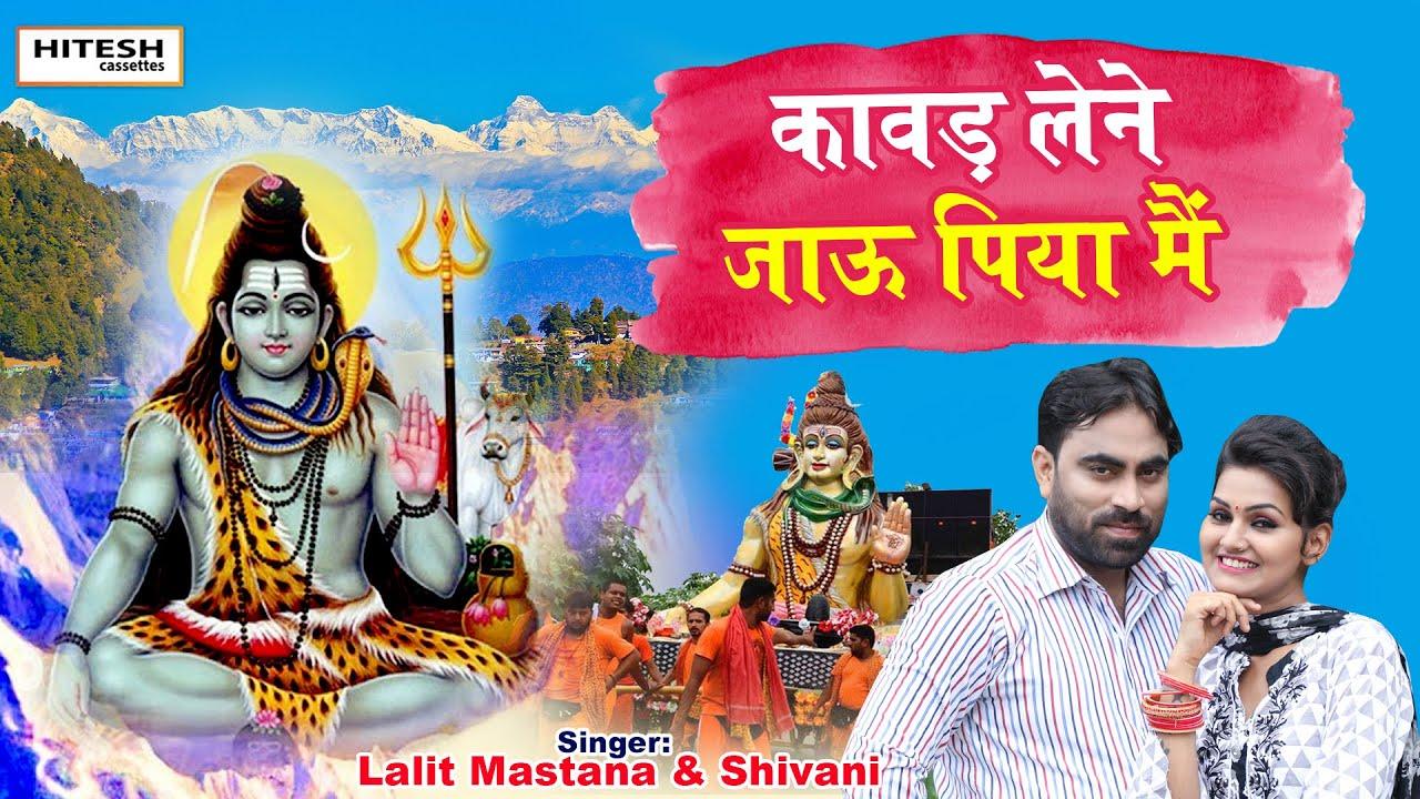 Kawad Lene Jau Piya Main | सावन स्पेशल DJ शिव भजन 2020 | Shivani & Lalit Mastana | Shivani Ka Jalwa