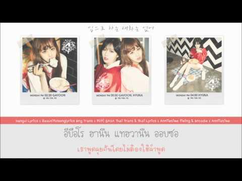 Хён а / hyun ah / 김현아 страница 4 фансаб-группа альянс.