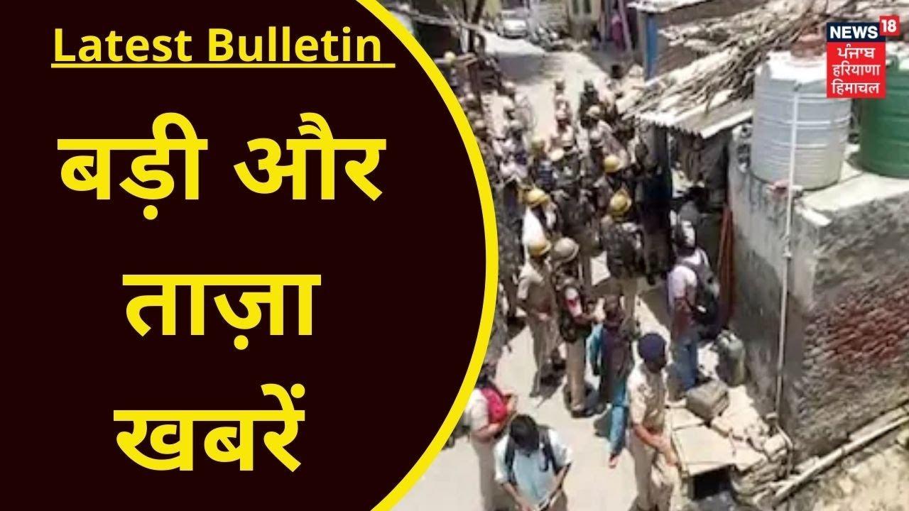 Download Latest Bulletin : बड़ी और ताज़ा खबरें   News18 Haryana   LIVE News