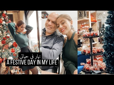 A VERY FESTIVE DAY IN MY LIFE | VLOGMAS DAY 20 | نهار في حياتي