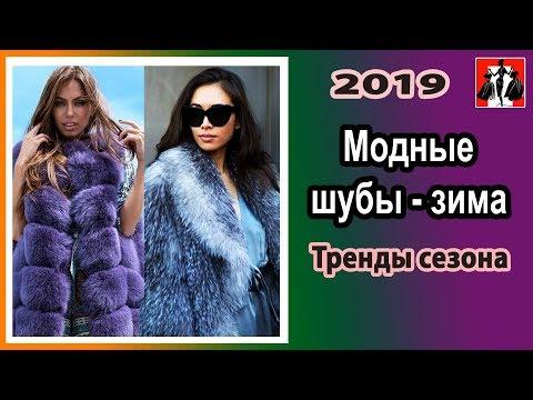 Модные шубы   зима 2019  Тренды сезона