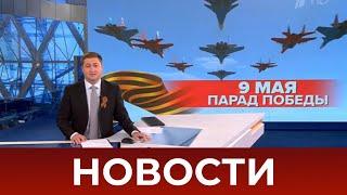 Выпуск новостей в 12:00 от 07.05.2021