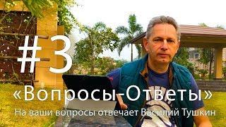 """""""Вопросы-Ответы"""", Выпуск #3 - Василий Тушкин отвечает на ваши вопросы"""