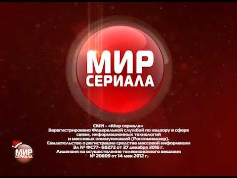 "Смена логотипа канала ""Мир сериала"" на новогодний (20.12.2018)"