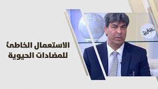 د.حسين جديتاوي - الاستعمال الخاطئ للمضادات الحيوية