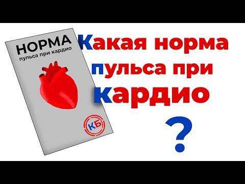 Какая норма пульса при кардио, беге? Нормальный пульс при кардио #сердце #кардио #пульс #бег