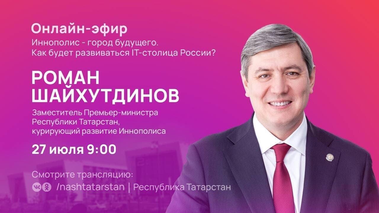 Прямой эфир с заместителем Премьер-министра Татарстана Романом Шайхутдиновым