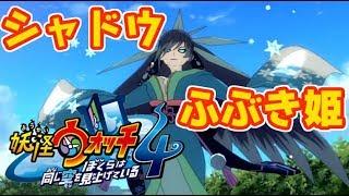 妖怪ウォッチ4 ふぶき姫シャドウ狙ってガシャ回す!ぼくらは同じ空を見上げている 攻略