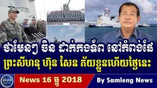លោក ហ៊ុន សែន ភ័យខ្លួនរឿងឲ្យកំពង់ផែព្រះសីហនុ ចិនដាក់កងទ័ព, Cambodia Hot News, Khmer News