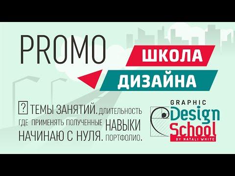ШКОЛА ДИЗАЙНА - PROMO. Графический дизайн обучение онлайн. Видео уроки, курсы, элективы, практикумы.