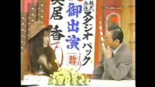 1990年4月16日 笑っていいとも 林家こぶ平(林家正蔵)→布川敏和→ 奥居香...