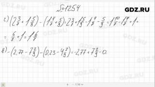 № 1254 - Математика 6 класс Виленкин