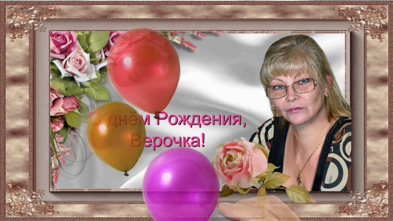 Виртуальные поздравление на день рождения