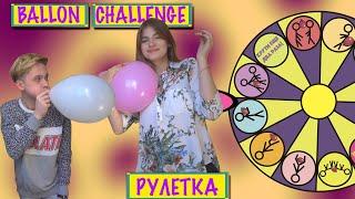 BALLON CHALLENGE || КОЛЕСО ФОРТУНЫ || ЧЕЛЛЕНДЖ ЛОПНИ ШАРИК || ZAGREBUSHKA