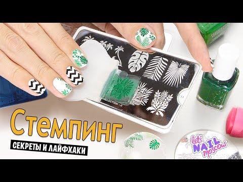 Стемпинг на ногтях как делать видео