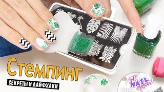 Download Как правильно делать стемпинг? Секреты и лайфхаки! 🔥| Stamping HOW-TO tutorial for beginners Mp3 and Videos