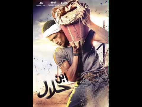 مهرجان القمه و ابن حلال غناء فيلو و محمد رمضان و شاعر الغية