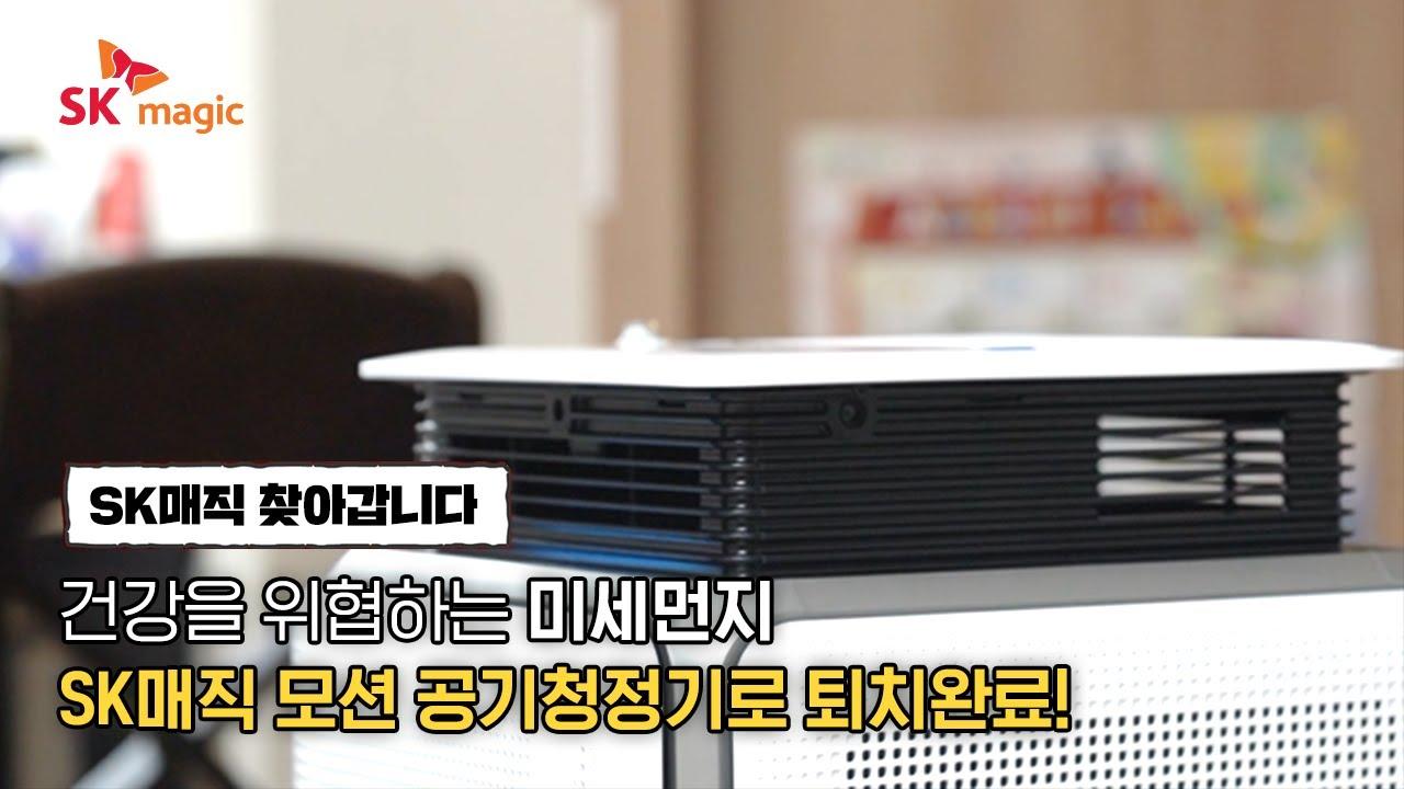 [SKmagic] 건강을 위협하는 미세먼지, SK매직 모션 공기청정기로 퇴치 완료!