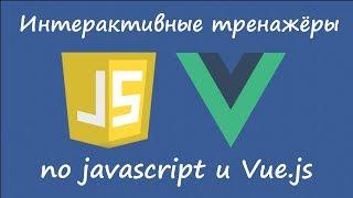 Интерактивные тренажёры по Vue.js
