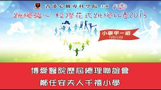 Publication Date: 2018-05-07 | Video Title: 跳繩強心校際花式跳繩比賽2015(小學甲一組) - 博愛醫院