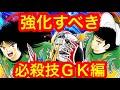 【たたかえドリームチーム】#131 強化するべき必殺技 ゴールキーパー編!!