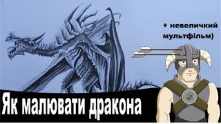 The Elder Scrolls V Skyrim ( Як малювати дракона / How to draw a dragon )