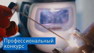 Конкурс «Лучший по профессии – 2019» прошел в «Газпромнефть-Хантосе»