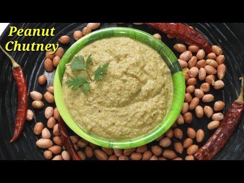 Peanut Chutney in Kannada |ಕಡಲೆ ಬೀಜ/ಶೇಂಗಾ ಚಟ್ನಿ| kadalebeeja chutney recipe in Kannada | Rekha Aduge