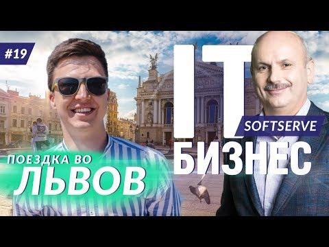 IT бизнес: SoftServe.