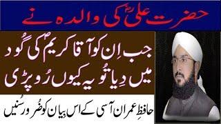 Hafiz Imran Aasi Hazrat Ali R.Z ka waqia l imran aasi l Hazrat Umar 2018