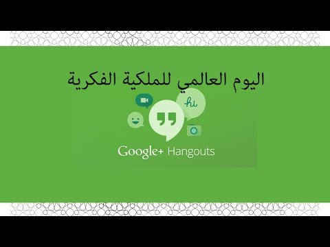World Intellectual Property Day Hangout