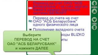 Как перевести деньги с карточки на карточку в инфокиоске Беларусбанка?