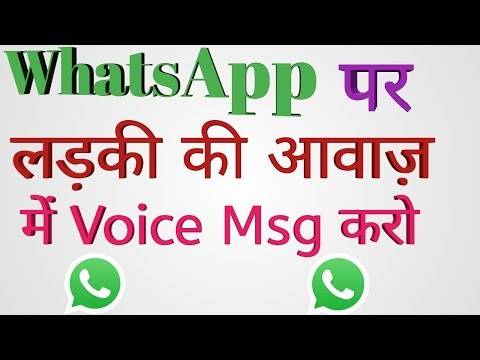 How to Send Voice Massage in Girl's Voice On WhatsApp & Facebook