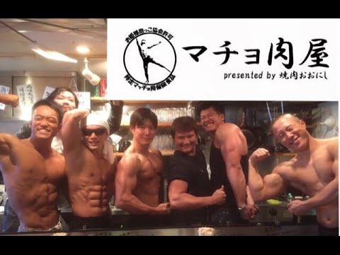 世界一マッチョな焼肉屋【マチョ肉屋】